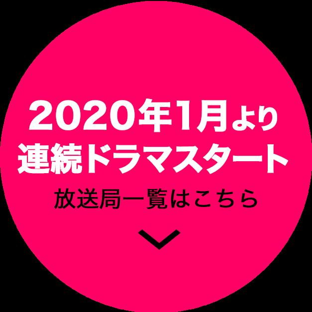 2020年1月TV放送スタート