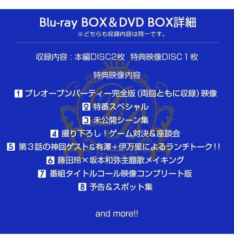 BD DVD 詳細