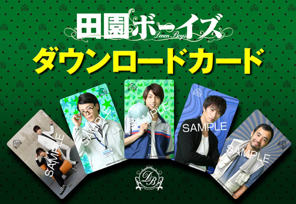 「田園ボーイズ」ダウンロードカード発売決定記念プレゼント企画!