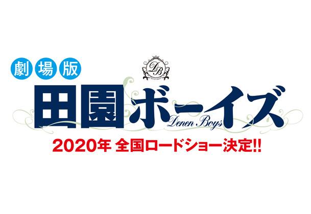 『劇場版 田園ボーイズ』2020年全国ロード―ショー決定!!